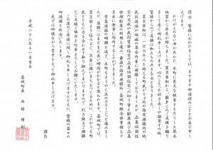 201611熊本益城手紙