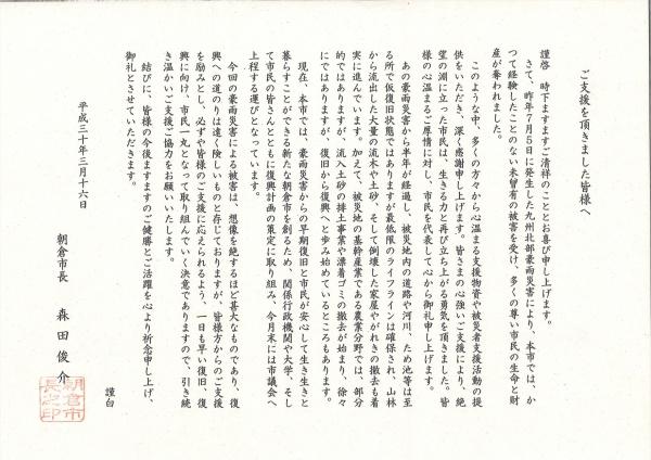 福岡県朝倉市から御礼