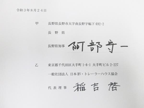 協定書up(RV・トレーラーハウス協会)